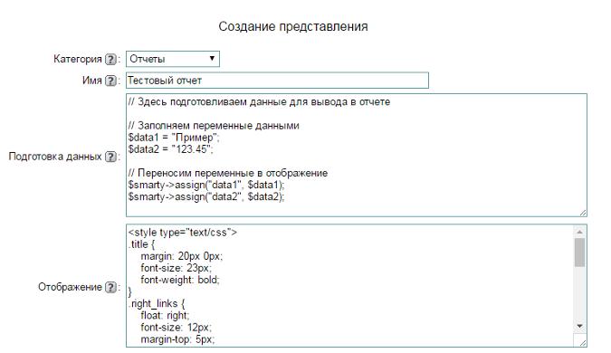 Crm системы отчеты печать документов в битриксе
